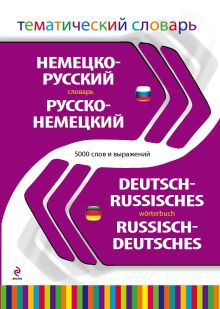 - Немецко-русский русско-немецкий тематический словарь. 5 000 слов и выражений обложка книги