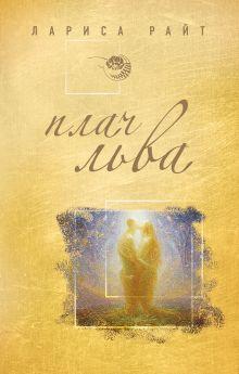Райт Л. - Плач льва обложка книги
