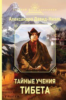 Давид-Ниэль А. - Тайные учения Тибета (сборник) обложка книги
