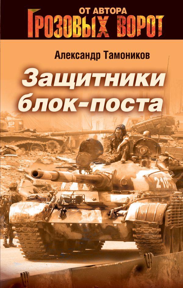 Защитники блокпоста Тамоников А.А.