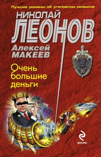Очень большие деньги Леонов Н.И., Макеев А.В.