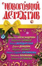 Александрова Н. и др. - Новогодний детектив' обложка книги