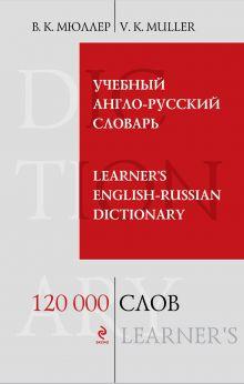 Мюллер В.К. - Учебный англо-русский словарь. 120 000 слов и выражений обложка книги