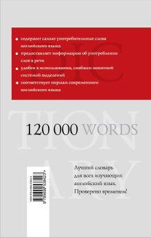 Обложка сзади Учебный англо-русский словарь. 120 000 слов и выражений В.К. Мюллер