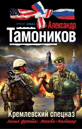 Кремлевский спецназ Тамоников А.А.