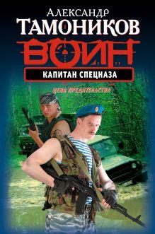 Тамоников А.А. - Капитан спецназа обложка книги
