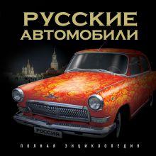 Назаров Р.А. - Русские автомобили. Полная энциклопедия обложка книги