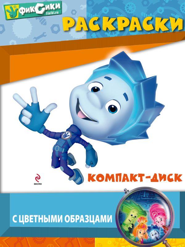 Компакт-диск. Раскраски с цветными образцами