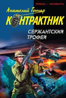 Гончар А. - Сержантский трофей обложка книги