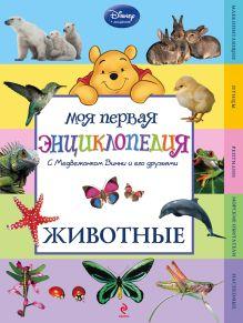 - Животные (Winnie the Pooh) обложка книги