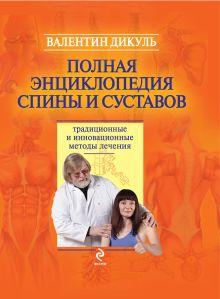 Полная энциклопедия спины и суставов: традиционные и инновационные методы лечения