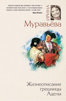Муравьева И. - Жизнеописание грешницы Аделы обложка книги