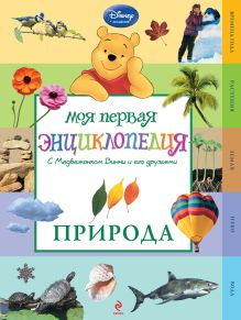 - Природа (Winnie the Pooh) обложка книги