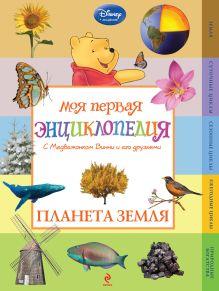 - Планета Земля (Winnie the Pooh) обложка книги