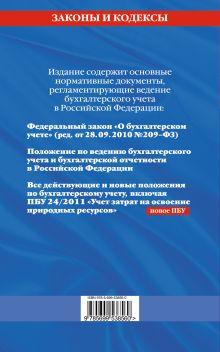 Обложка сзади 25 положений по бухгалтерскому учету