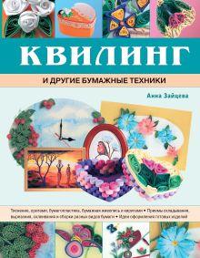 Зайцева А.А. - Квилинг и другие бумажные техники обложка книги