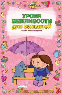 Александрова О.В. - Уроки вежливости для малышей (ПП) обложка книги