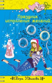 Иванова В. - Праздник исполнения желаний обложка книги