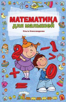 Александрова О.В. - Математика для малышей (ПП) обложка книги