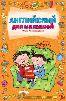 Александрова О.В. - Английский для малышей (ПП) обложка книги