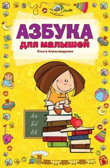 Александрова О.В. - Азбука для малышей (ПП) обложка книги