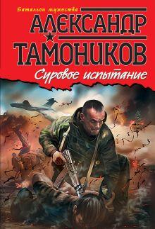 Тамоников А.А. - Суровое испытание обложка книги