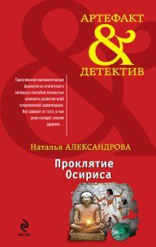 Александрова Н.Н. - Проклятие Осириса обложка книги