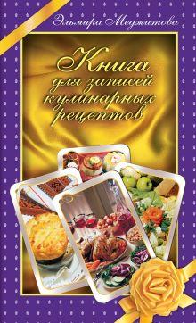 Меджитова Э.Д. - Книга для записей кулинарных рецептов обложка книги