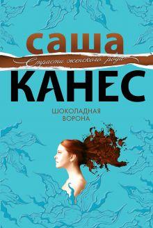 Обложка Шоколадная ворона Саша Канес