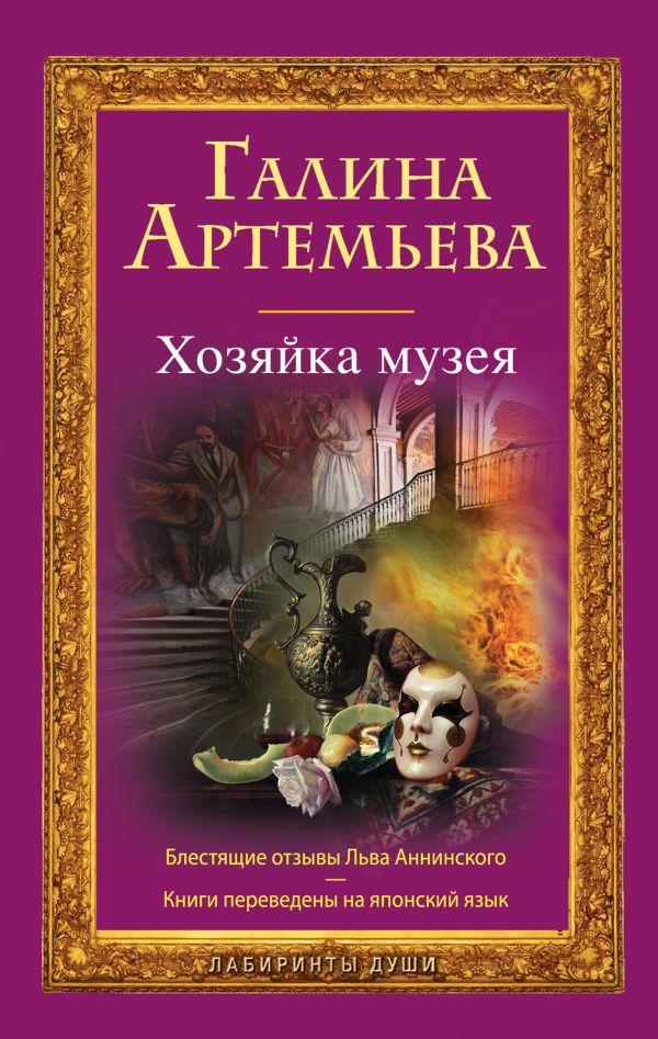Хозяйка музея Артемьева Г.