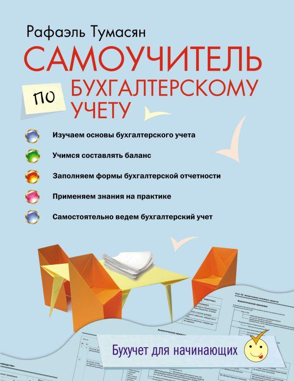 Самоучитель по бухгалтерскому учету Тумасян Р.З.