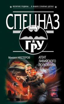Агент ливийского полковника обложка книги