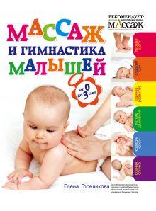 Массаж и гимнастика малышей от 0 до 3 обложка книги