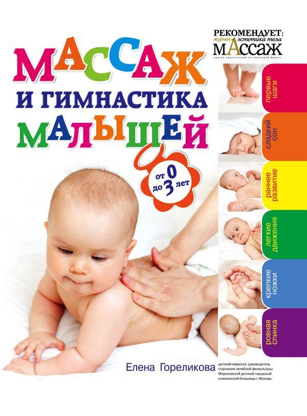 Массаж и гимнастика малышей от 0 до 3 Гореликова Е.А.