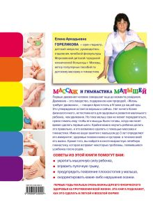 Обложка сзади Массаж и гимнастика малышей от 0 до 3 Гореликова Е.А.