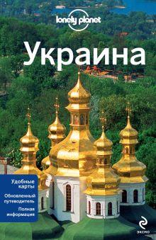- Украина обложка книги