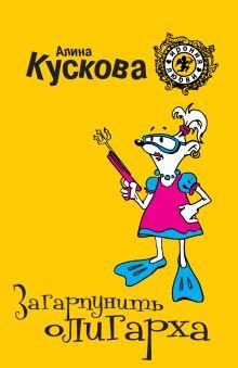 Кускова А. - Загарпунить олигарха обложка книги