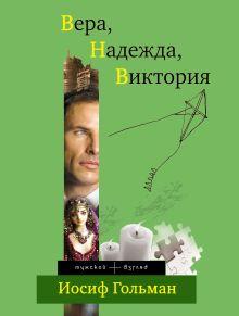 Гольман И. - Вера, Надежда, Виктория обложка книги