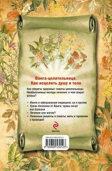 Обложка сзади Ванга-целительница. Как исцелить душу и тело В.Н. Пустовойтов