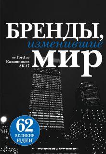 - Бренды, изменившие мир (черн. супер) обложка книги