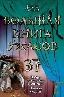 Большая книга ужасов. 37 обложка книги