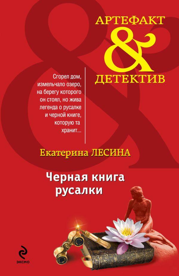 Черная книга русалки Лесина Е.