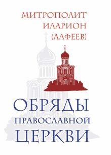 Митрополит Иларион (Алфеев) - Обряды Православной Церкви обложка книги