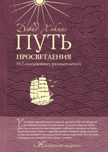 Хокинс Д. - Путь просветления: 365 ежедневных размышлений обложка книги