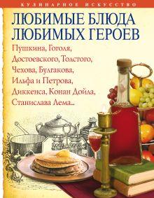 - Любимые блюда любимых героев обложка книги