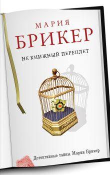 Брикер М. - Не книжный переплет обложка книги