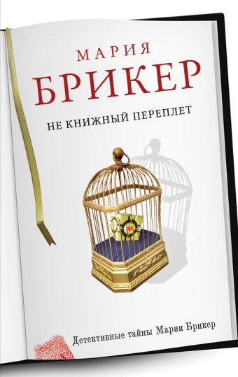 Не книжный переплет Брикер М.