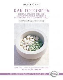 Смит Д. - Как готовить быстрые закуски, бобовые, консервированные заготовки, диетические и праздничные блюда обложка книги