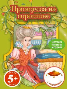 - 5+ Принцесса на горошине. Книга с наклейками обложка книги