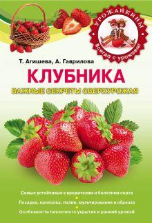 Агишева Т.А., Гаврилова А.С. - Клубника. Важные секреты сверхурожая обложка книги